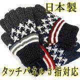 日本製紳士ニット手袋 アメリカ柄 タッチパネル対応 No.2815