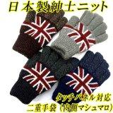 日本製紳士ニット手袋 イギリス柄 タッチパネル対応 No.2816