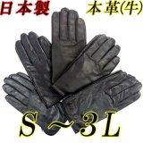 日本製紳士革手袋 牛革 無地 No.0012953
