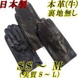 日本製紳士革手袋 牛革 無地 裏無し No.EG-16