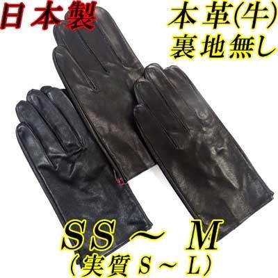 画像1: 日本製紳士革手袋 牛革 無地 裏無し No.EG-16