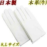 日本製紳士革手袋 牛革 サイドクロス No.EG-13