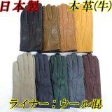 日本製 メンズ 革手袋 本革 牛革 ライナーニット ウール 波型三本線 No.EG-12
