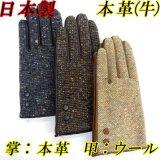 日本製 メンズ 革手袋 コンビ 本革 牛革×ウール ネップ 革ボタン No.EG-21