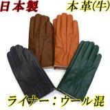 日本製 メンズ 革手袋 本革 牛革 三本線