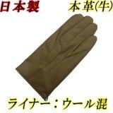 日本製 メンズ 革手袋 本革 牛革 ライナーニット ウール 波型三本線