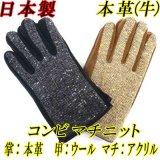 日本製 メンズ 革手袋 コンビ マチニット 本革 牛革×ウール×アクリル ネップ 三本線