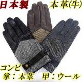 日本製 メンズ 革手袋 コンビ 本革 牛革×ウール ツイード 山型スイッチ ベルト
