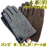 中国製 メンズ 革手袋 コンビ 本革 羊革×ウール ツイード タッチパネル対応 No.172