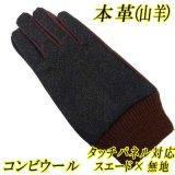 中国製 メンズ 革手袋 マチニット 本革 羊革×アクリル ヒョウ柄 アーガイル