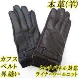 中国製 メンズ 革手袋 カフスニット 本革 羊革×アクリル マチカラー ボーダーカフス