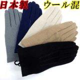 日本製 メンズ ジャージ手袋 縫手袋 ウール 三本線