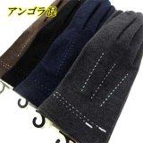 紳士ジャージ手袋 アンゴラ・ウール 裾革張り Lサイズ No.1250
