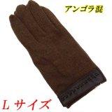 中国製 メンズ ジャージ手袋 縫手袋 アンゴラ 袖口合皮 ゆったりLサイズ