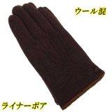 中国製 メンズ ジャージ手袋 縫手袋 ウール ライナーボア くるみボタン