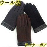 中国製 メンズ ジャージ手袋 縫手袋 ウール ライナーボア 三本線 袖口合皮 No.1003-2(A)