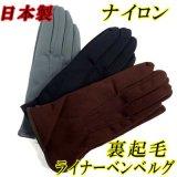 日本製 メンズ ジャージ手袋 縫手袋 ナイロン 裏起毛 三本線 No.1205