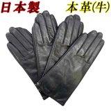 日本製婦人革手袋 牛革 無地 No.0013928