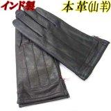 日本製婦人革手袋 羊革 裏地なしカラー