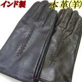 日本製婦人革手袋 羊革 中長 裏地なしカラー