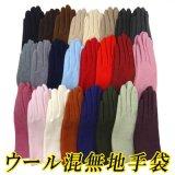 日本製 レディース ジャージ手袋 縫手袋 ウール 無地