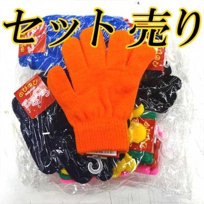 画像1: 子供用手袋 無地 セット売り(10双)