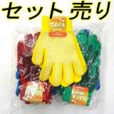 子供用手袋 滑り止め付 セット売り(10双)
