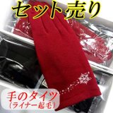 箱売り 婦人ジャージ手袋 手のタイツ(綿/ポリエステル)  ウェーブスノー No.1115