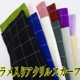 日本製アクリルスカーフ ラメ格子(スクウェア) 3枚セット