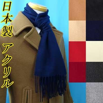 画像1: 日本製ウール100%マフラー 無地 7193-001
