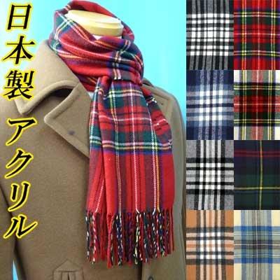 画像1: 日本製ウール100%マフラー タータンチェック