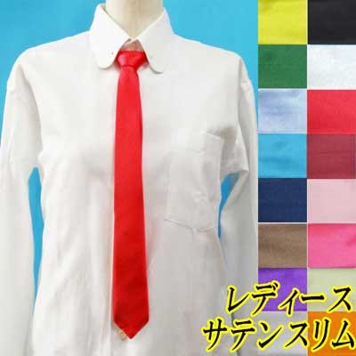 無地ネクタイ(制服、衣装等)