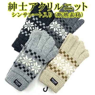 紳士ニット手袋